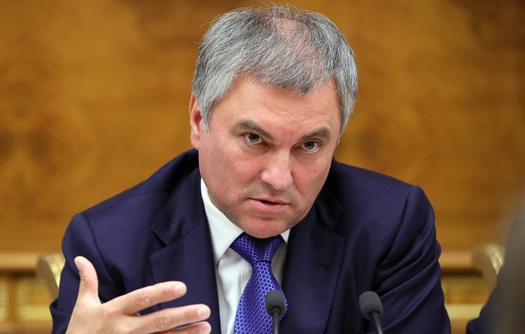 Володин назвал причину публикации данных о депутатских пенсиях