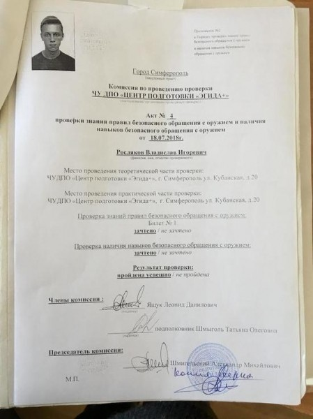 «Владислав Росляков из Керчи учился стрелять всего 6 часов»: рассказ инструктора