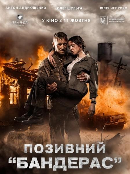 В прокате провалился фильм о Донбассе и российском диверсанте