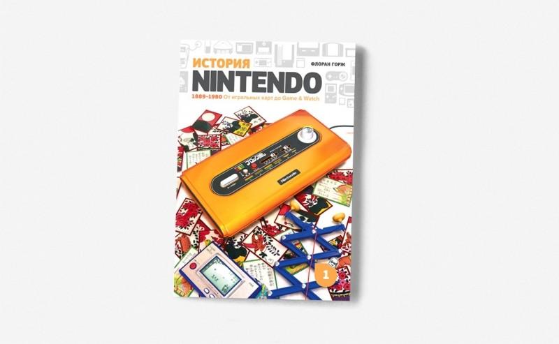 За сто лет до братьев Марио: почитайте книгу об истории Nintendo