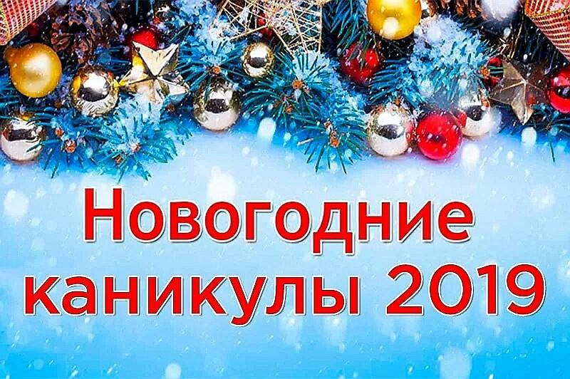 Сколько продлятся новогодние каникулы