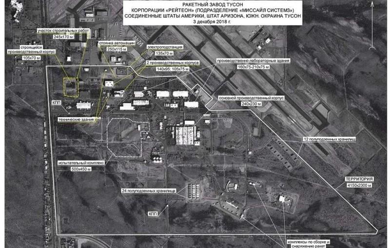 Минобороны РФ: США начали готовить производство запрещенных ДРСМД ракет два года назад