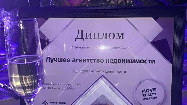 Агентство недвижимости НДВ получило премию Move Realty Awards