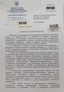 Пассажирам прервавшего взлет SSJ-100 в Ульяновске заменили самолет