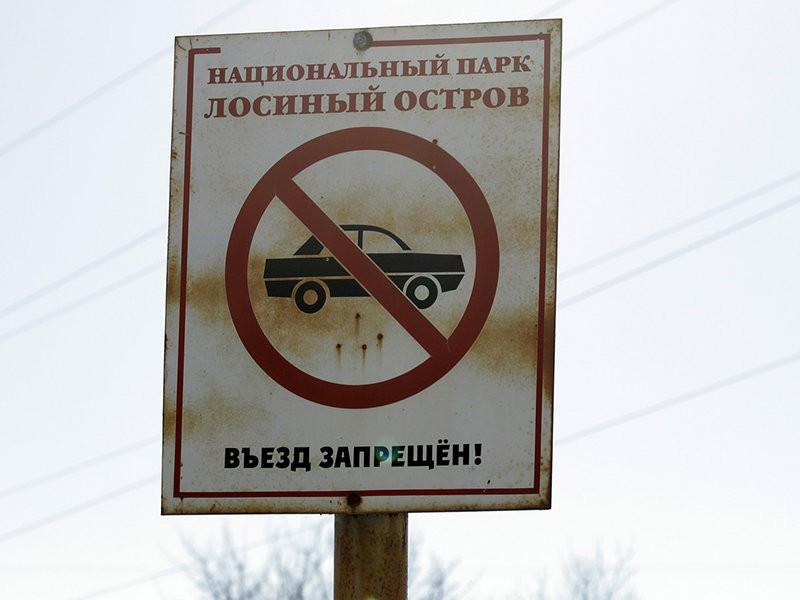 """Для строительства дублера Щелковского шоссе из территории нацпарка """"Лосиный остров"""" хотят исключить 140 га"""