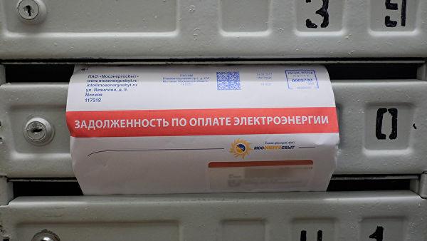 В Москве стремительно растут долги за электроэнергию