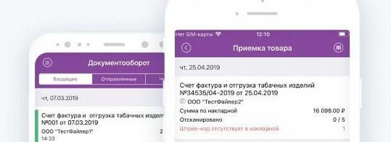 Мобильное приложение «Такском-Файлер» поможет справиться с маркировкой