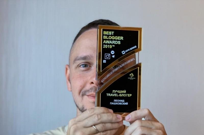 Белорус признан лучшим тревел-блогером Рунета