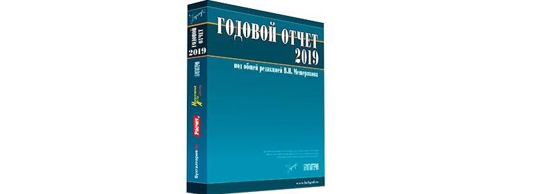 Годовой отчет 2019 готов