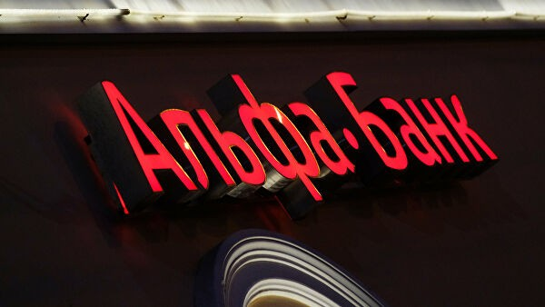 Альфа-банк рассказал об утечке данных клиентов